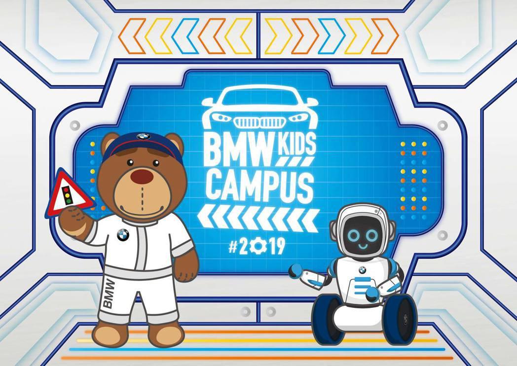 「2019 BMW Kids Campus」體驗營7月29日起網路報名開跑。 圖...
