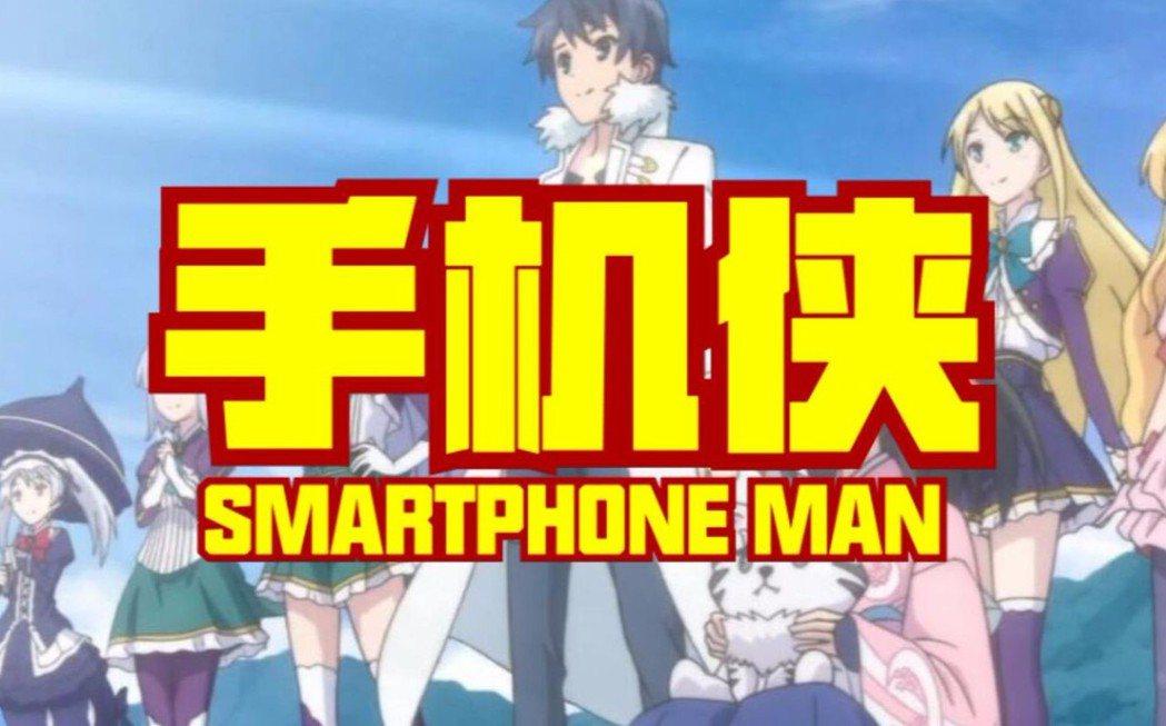 《帶著智慧型手機闖蕩異世界》