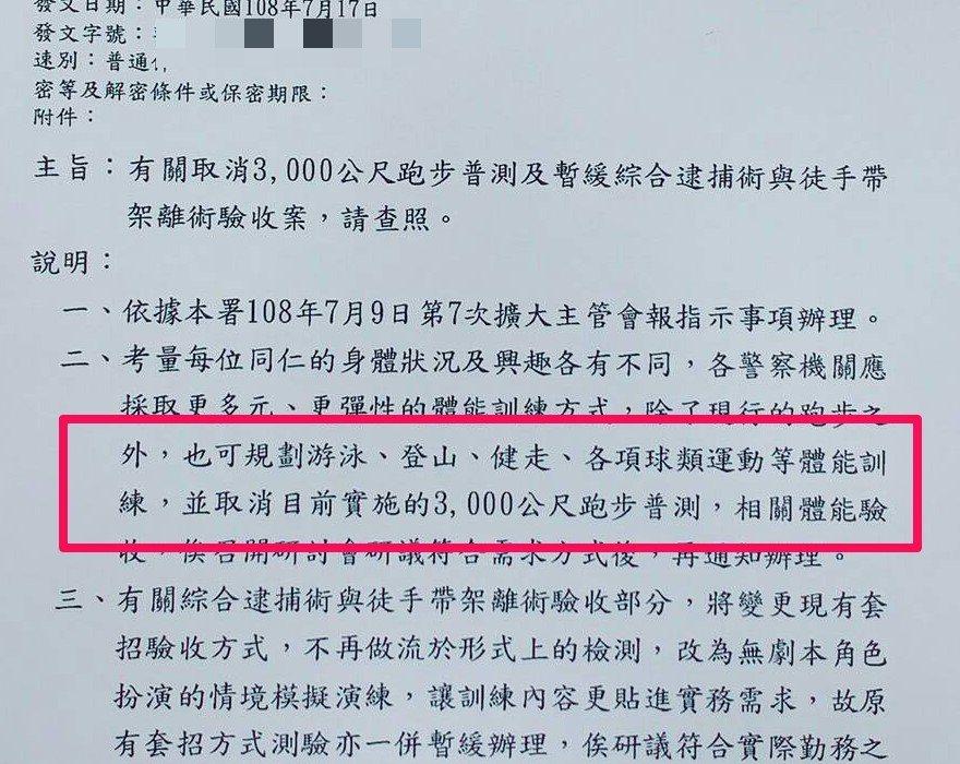 警署通知全國警察取消3000公尺跑步普測。記者游明煌/攝影
