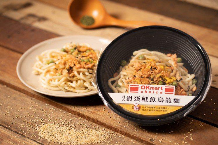 「OK choice」日式滑蛋鮭魚烏龍麵,售價79元。圖/OKmart提供