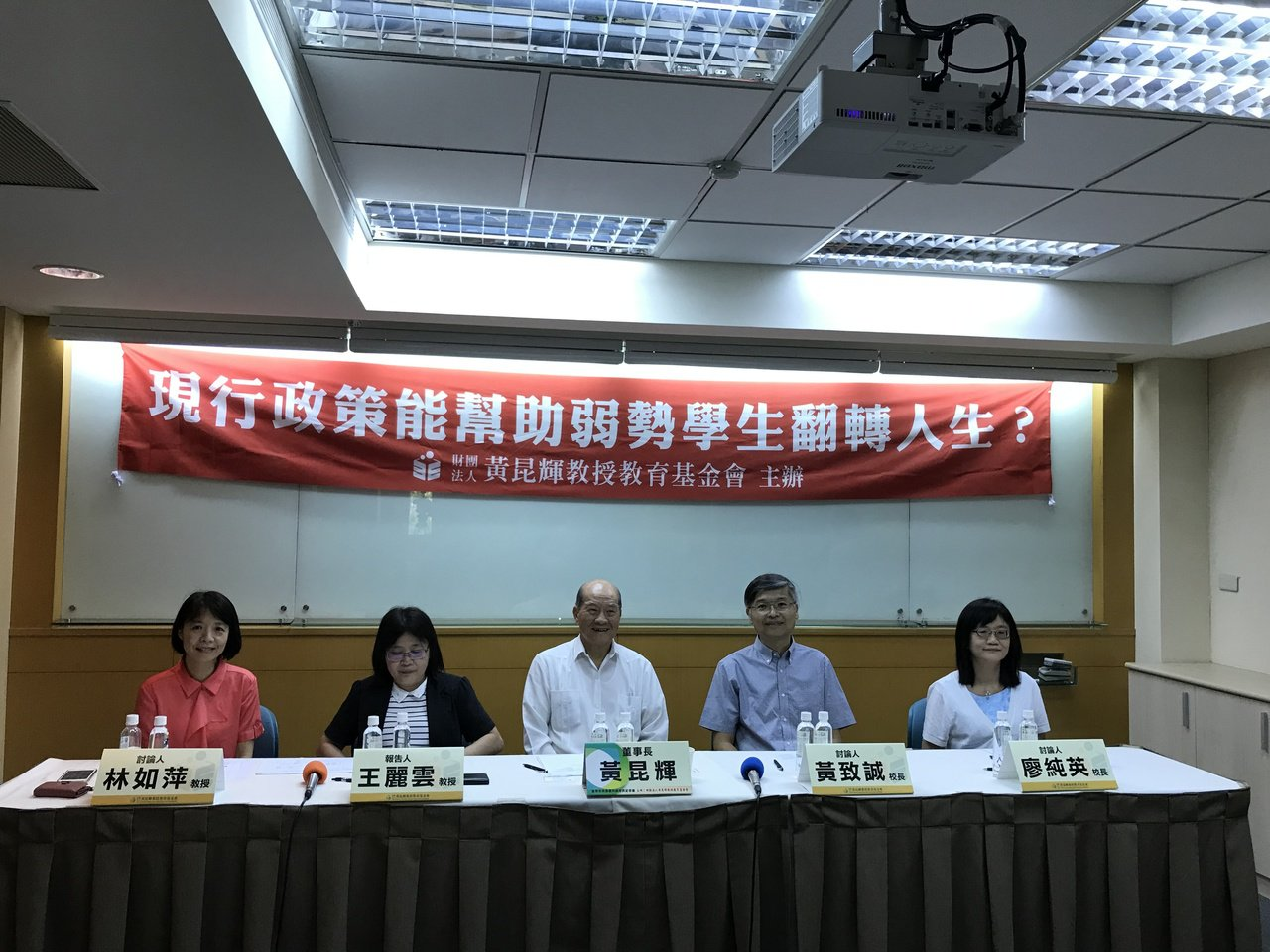 黃昆輝教授教育基金會今天舉辦「現行政策能幫助弱勢生翻轉人生嗎?」座談會與記者會。...