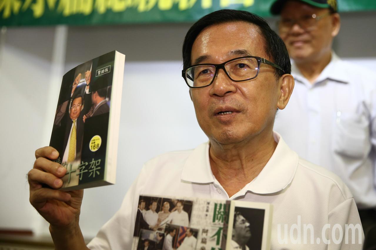 陳水扁說,他首次被收押禁見,當時以為自己走不出去,寫下「台灣的十字架」當成遺書,...