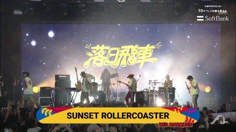 獨立樂團落日飛車今於富士搖滾音樂祭(Fuji Rock Festival)開唱,他們也是繼閃靈、舒米恩、以莉高露後,暌違兩年又有台灣歌手參與富士搖滾的演出。儘管表演時間被排在上午10點多,仍吸引超過...