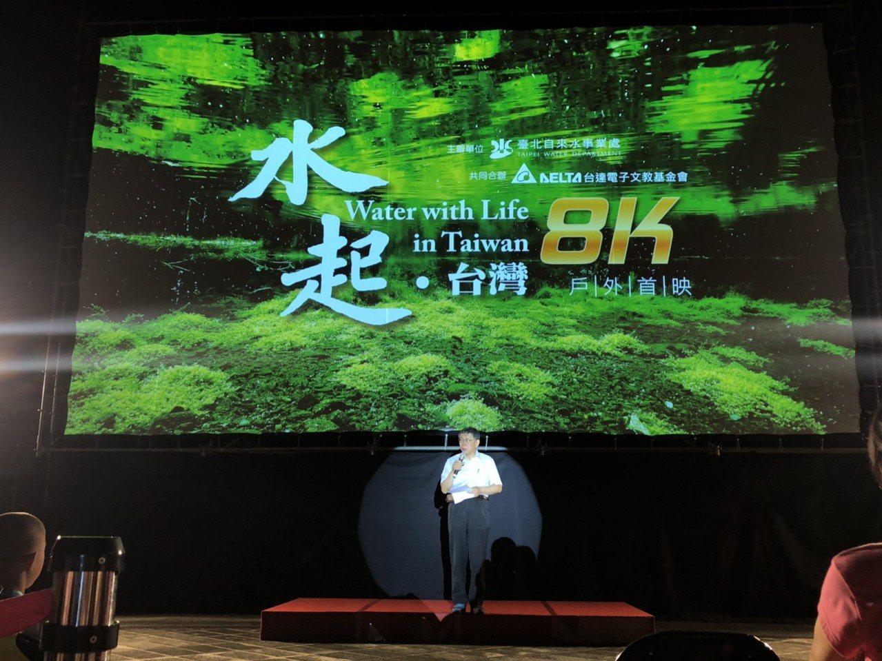 「水起.台灣」8K紀錄片戶外首映,全片以四季作為觀察點,從勘景到拍攝完成共耗時1...