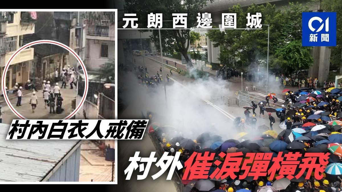 元朗「西邊圍」,村外警方向示威群眾發射催淚彈,村內的「白衣人」持棍戒備。(香港0...