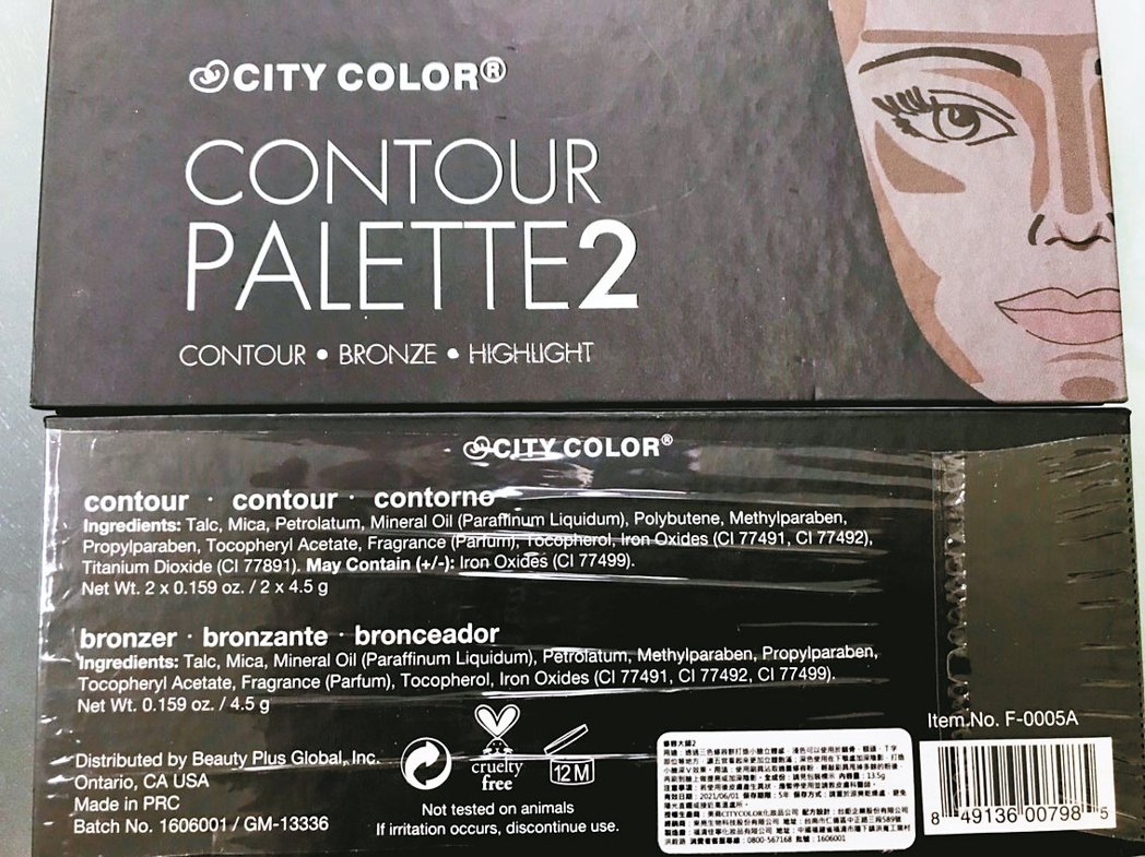台鉅兩款化妝品被驗出石綿成分。 圖/台南市衛生局提供