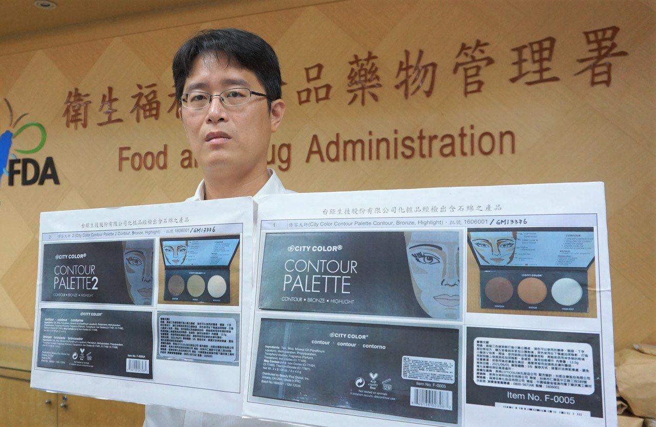 衛福部食藥署今日公布台鉅生技公司的兩款「修容大師」修容餅檢出含有石綿,已勒令該公...