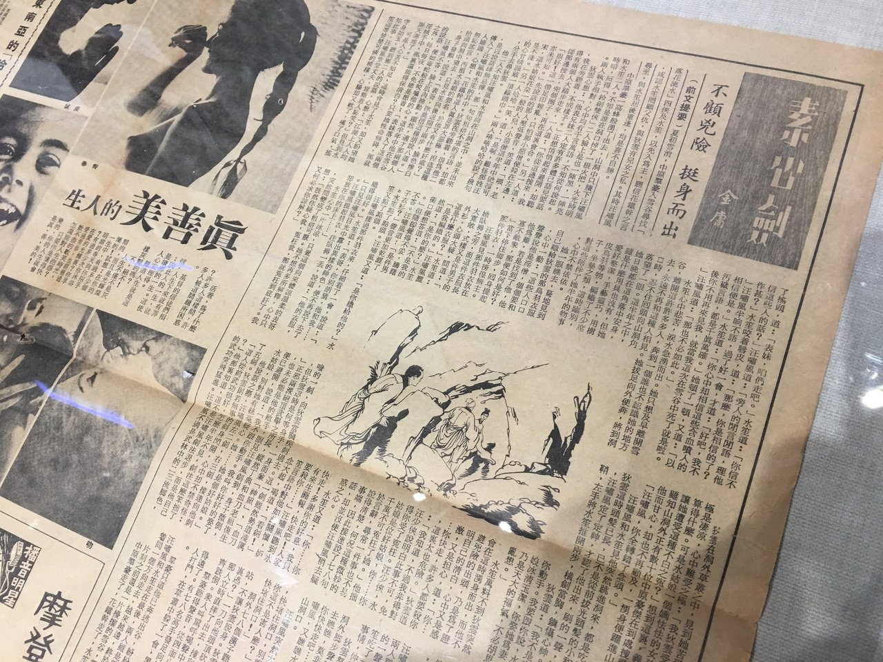 全球首次金庸大型特展,展出金庸珍貴稿件。 記者魏莨伊/攝影