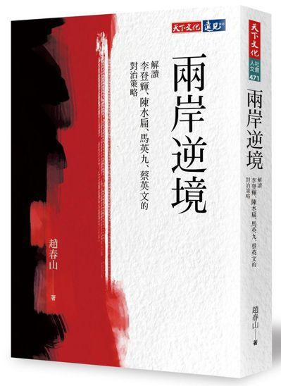趙春山的新書「兩岸逆境」。圖/天下文化提供