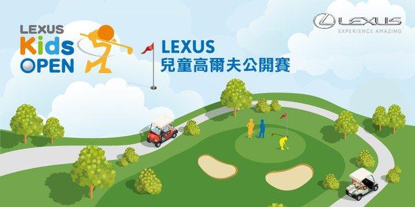 LEXUS兒童高爾夫學院為讓喜愛高爾夫運動的小學生享有快樂揮桿的比賽過程,特於8...