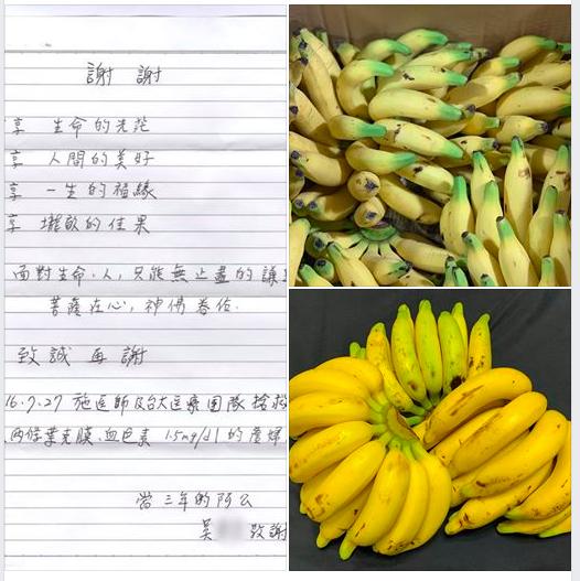 香蕉阿公寄了許許多多的美人蕉給施景中,紀念女兒重獲新生的日子,並附上信中寫道:「...