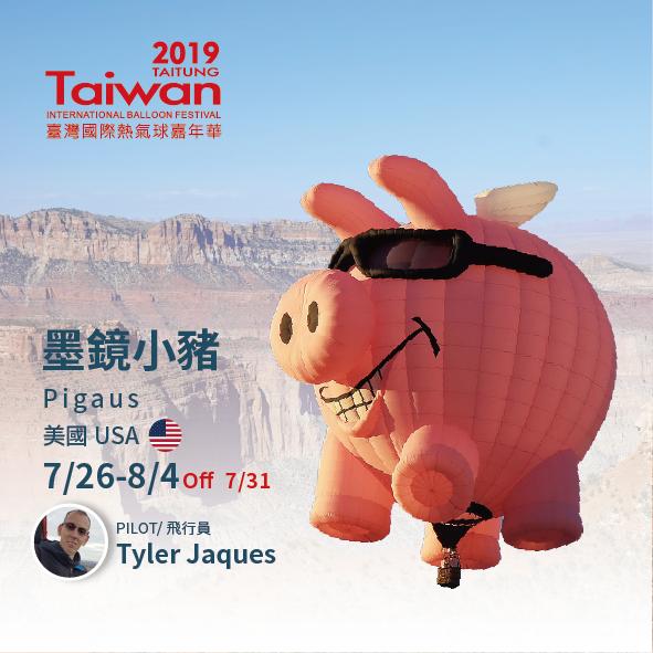 來自美國的墨鏡小豬造型熱氣球。圖/摘自台灣國際熱氣球嘉年華粉專