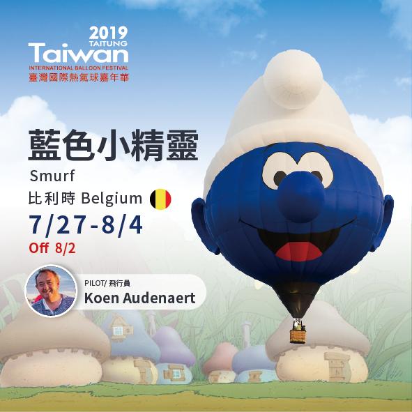 來自比利時的藍色小精靈造型熱氣球。圖/摘自台灣國際熱氣球嘉年華粉專