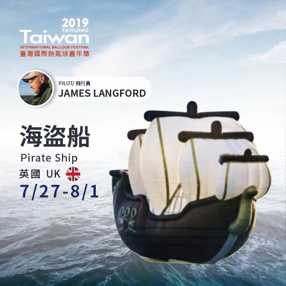 來自英國的海盜船造型熱氣球。圖/摘自台灣國際熱氣球嘉年華粉專
