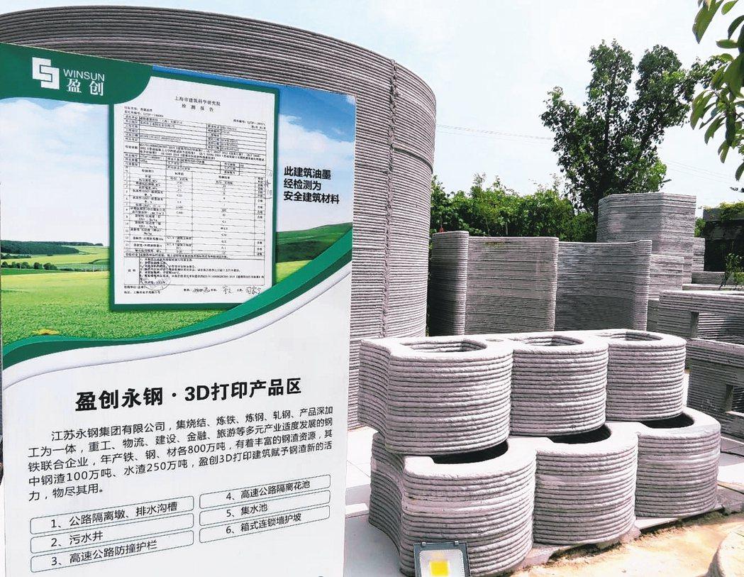 盈創公司在上海張江高新區青浦園區展示,以3D列印建築技術打造出的各式成品。 特派...
