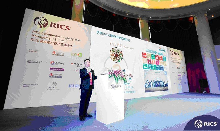 黃衍維出席RICS商業地產資產管理峰會發表演講  業者/提供