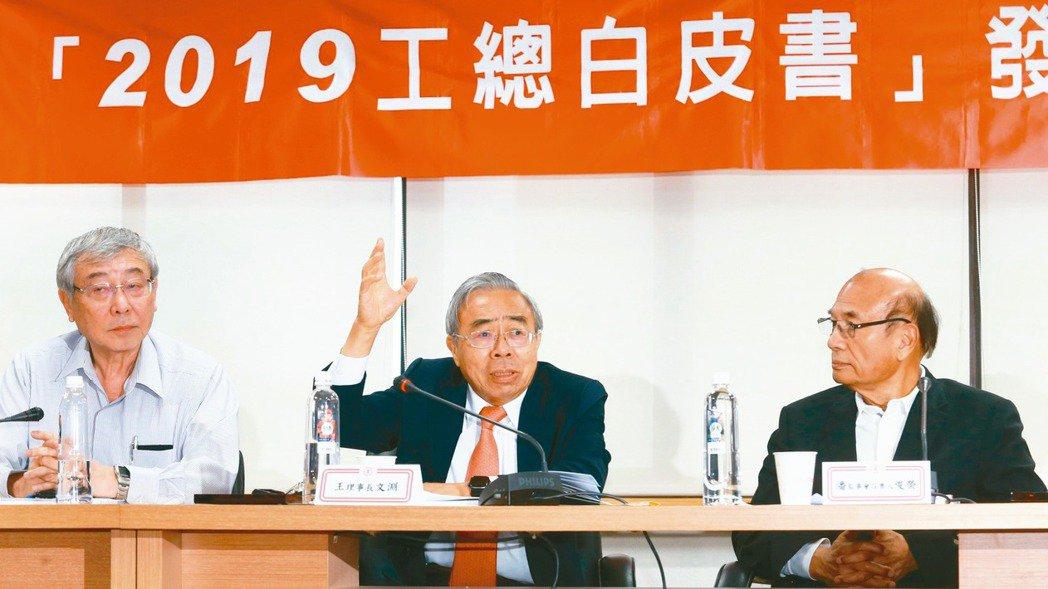 工總理事長王文淵(中)、監事會召集人潘俊榮(右)、副理事長苗豐強(左),上午一同...