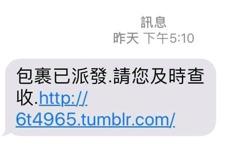 詐騙新招 網購收簡訊「輸入電話號碼+驗證碼」即被盜刷
