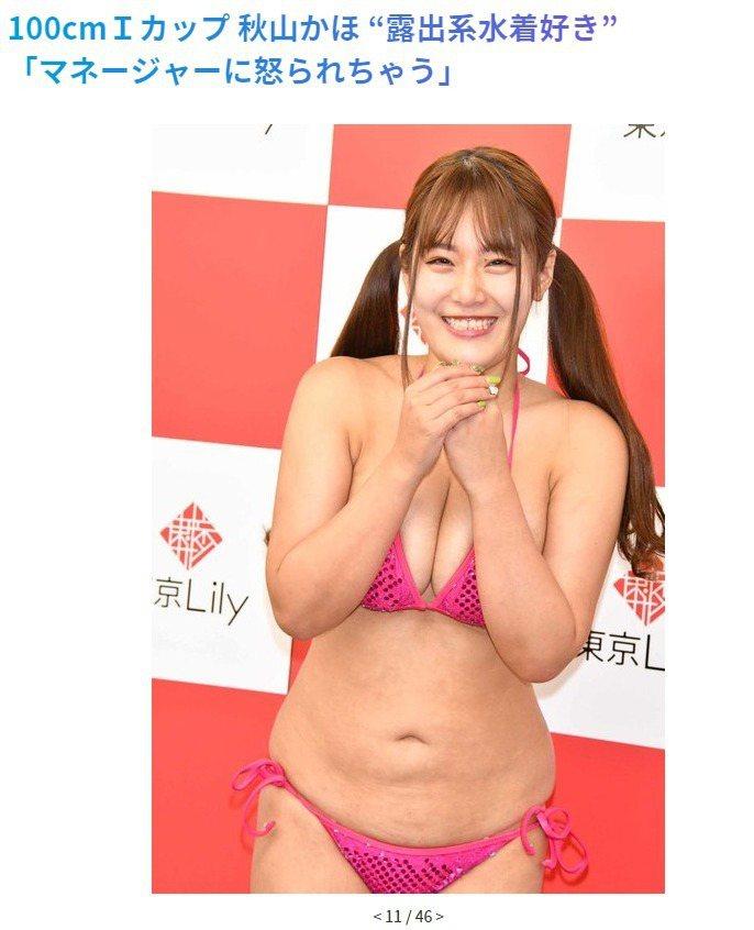 秋山夏帆真人與自己社群網站上的照片落差很大。圖/擷自news.dwango.jp