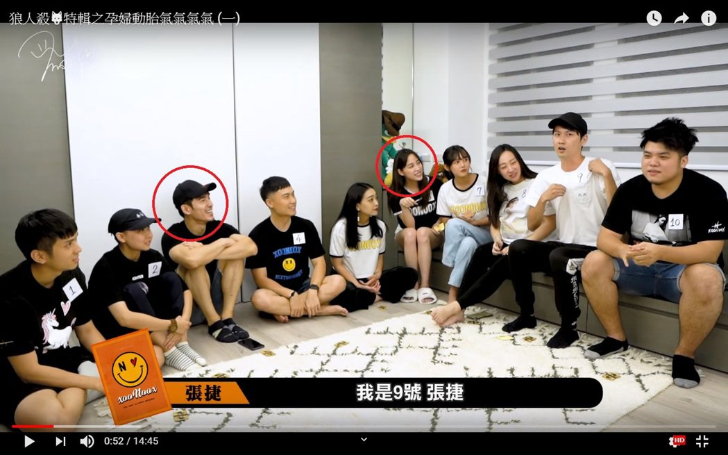 歐陽妮妮(右五)、張書豪(左三)一起玩狼人殺。圖/擷自歐陽妮妮YouTube