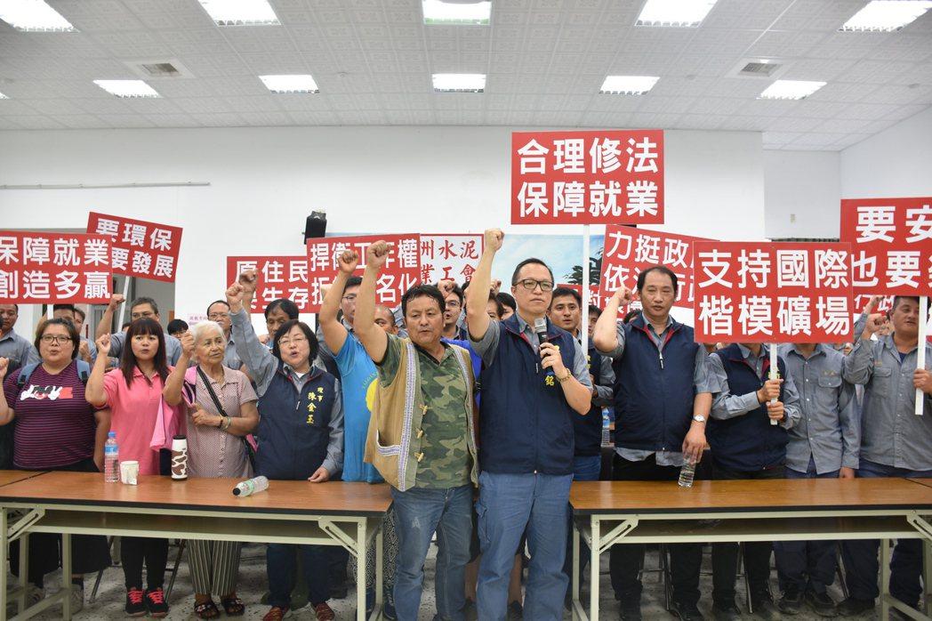 亞泥企業工會呼喊口號「保障工作權、政府依法上訴」。記者王思慧/攝影