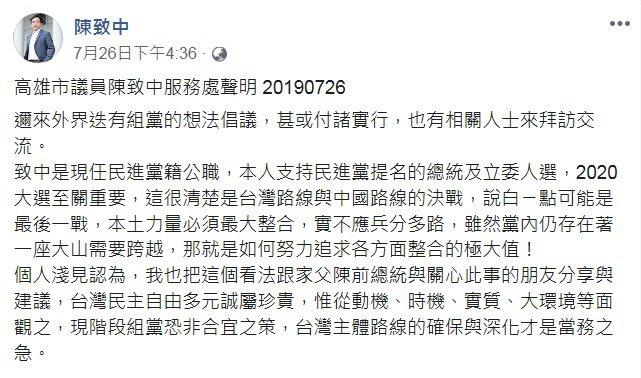 陳水扁的兒子高雄市議員陳致中在臉書發文表示不贊成組新政黨。 圖/翻攝臉書
