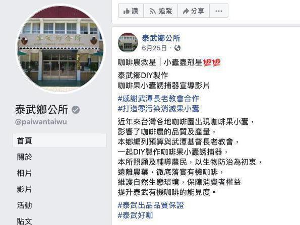 屏東縣泰武鄉推廣咖啡,採用「泰武好咖」標記。 圖/翻攝自泰武鄉公所臉書