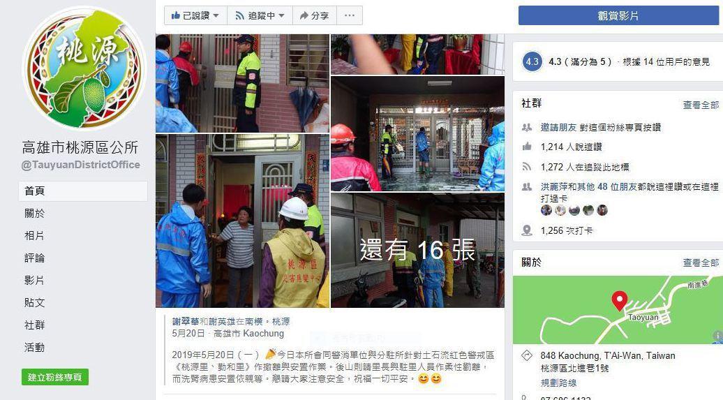 高雄市桃源山區居民常因豪雨撤離,首長和國軍人員協助撤離的照片,一定會放上臉書宣傳...