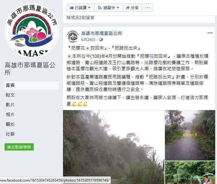 為了復育櫻花,高市那瑪夏區公所透過粉絲專頁宣導政策。 圖/翻攝自那瑪夏區公所網站