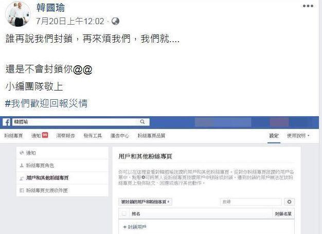 韓國瑜的臉書小編用kUSO方式深夜發文,澄清沒有封鎖任何人。 圖/翻攝自韓國瑜臉...