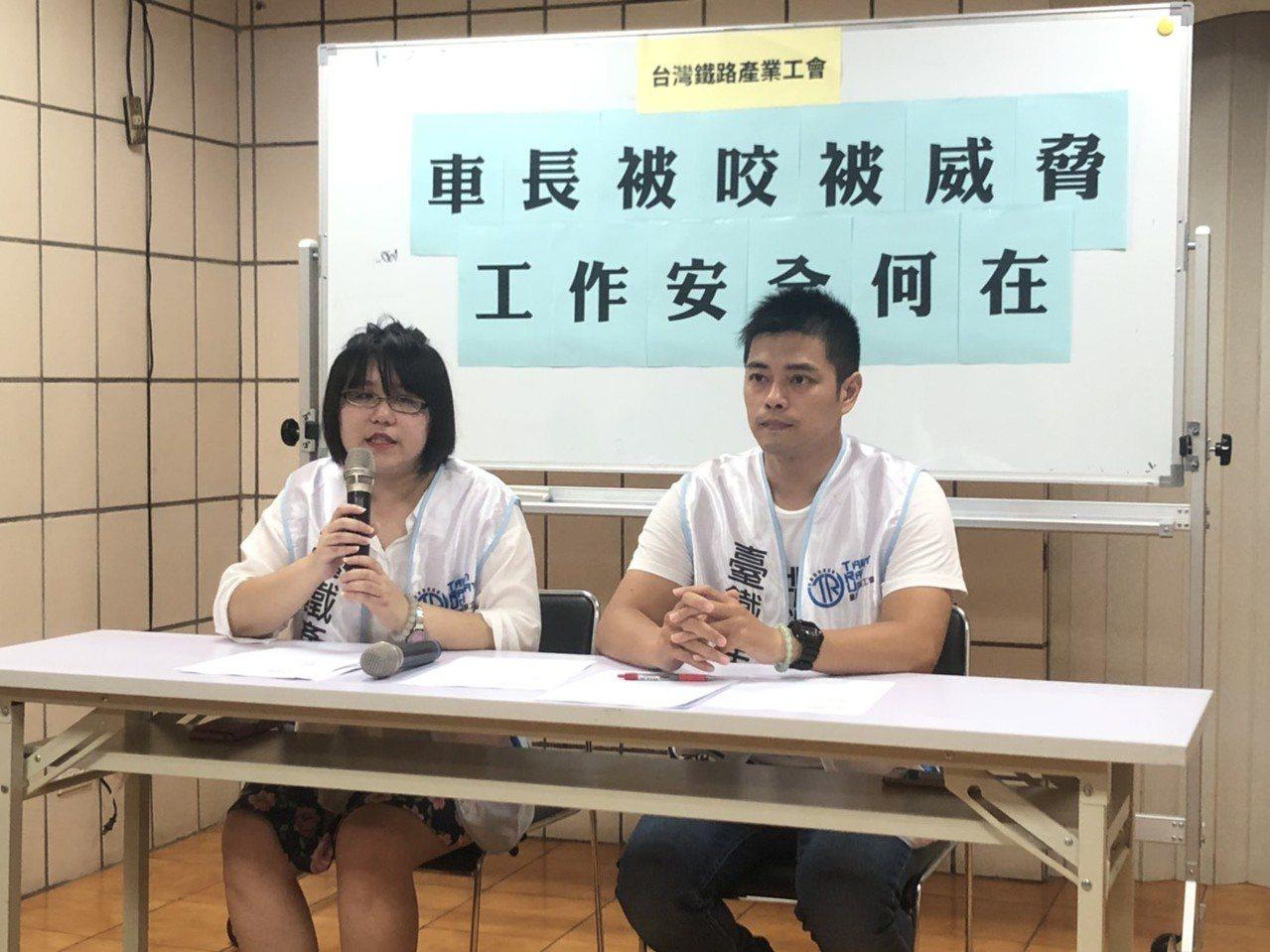 台灣鐵路產業工會今天上午開記者會,希望爭取車長的危險津貼常態化。記者曹悅華/攝影