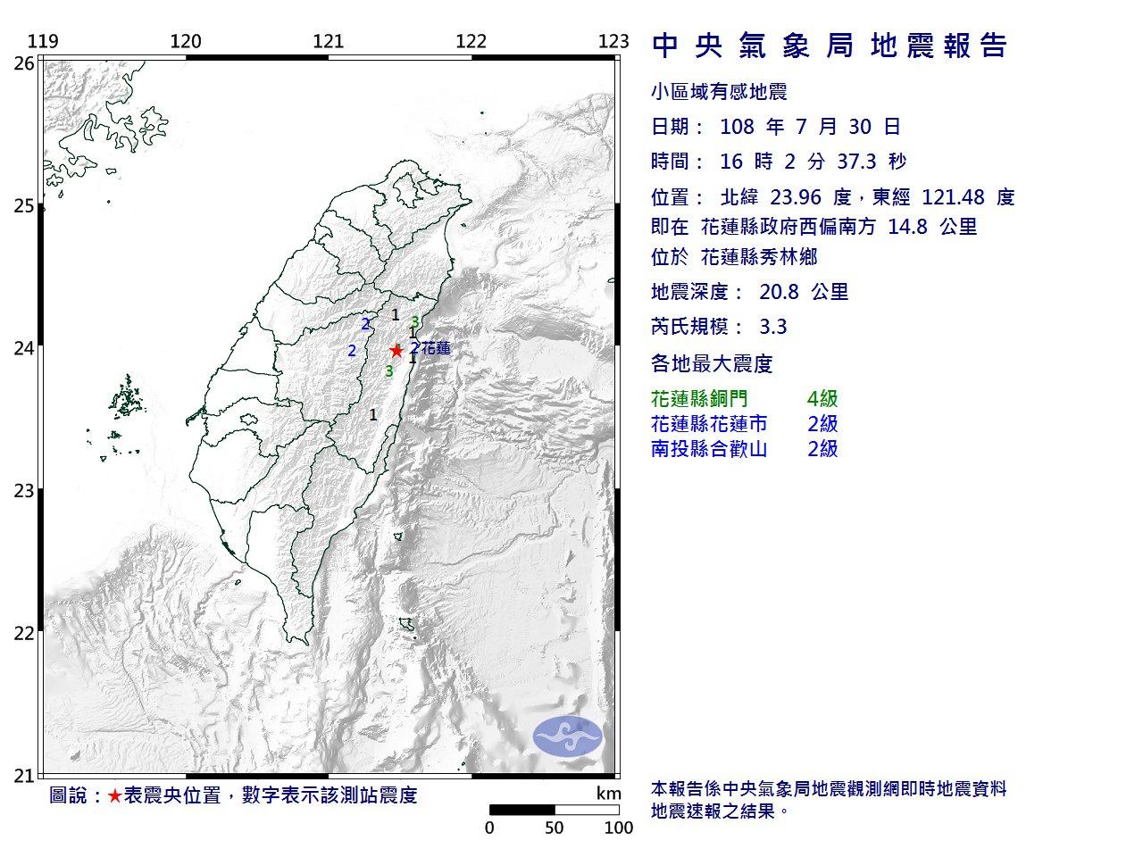 根據中央氣象局最新資訊,30日下午4時2分發生芮氏規模3.3地震,最大震度花蓮縣...