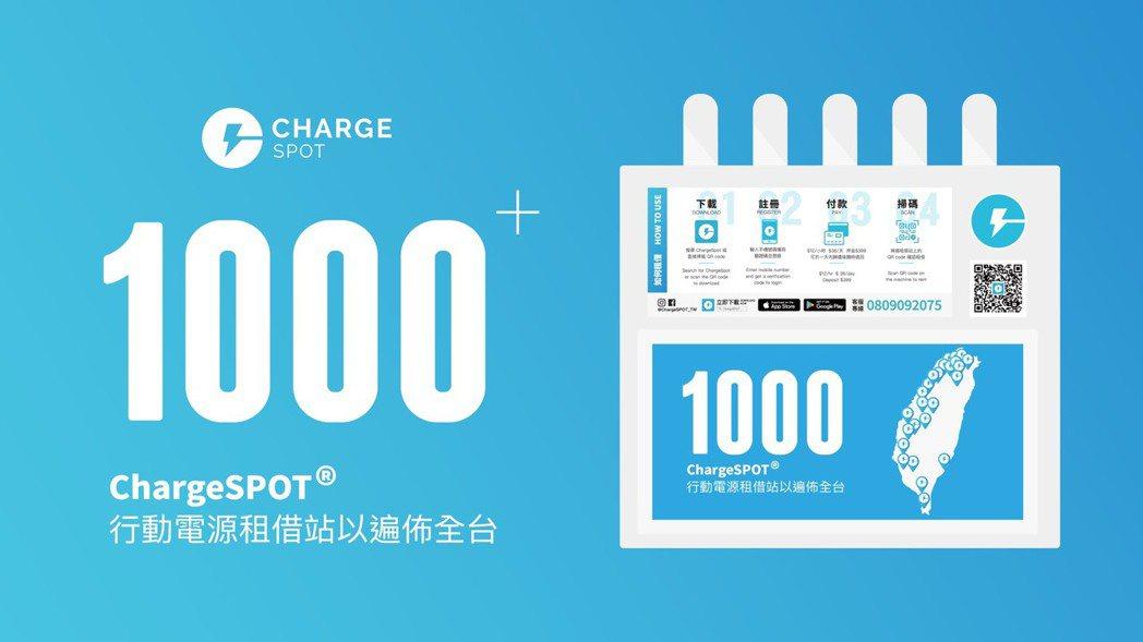 ▲ChargeSPOT致力於提供消費者隨時、隨地、隨手充電的共享行動電源服務,本...