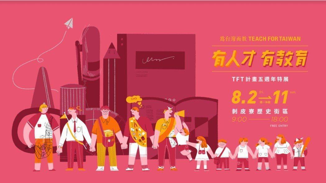 「有人才有教育  TFT五周年特展」即將在8月2日至11日於剝皮寮歷史街區舉辦。...