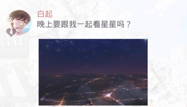 白起在遊戲內也經常找女主角看星星。