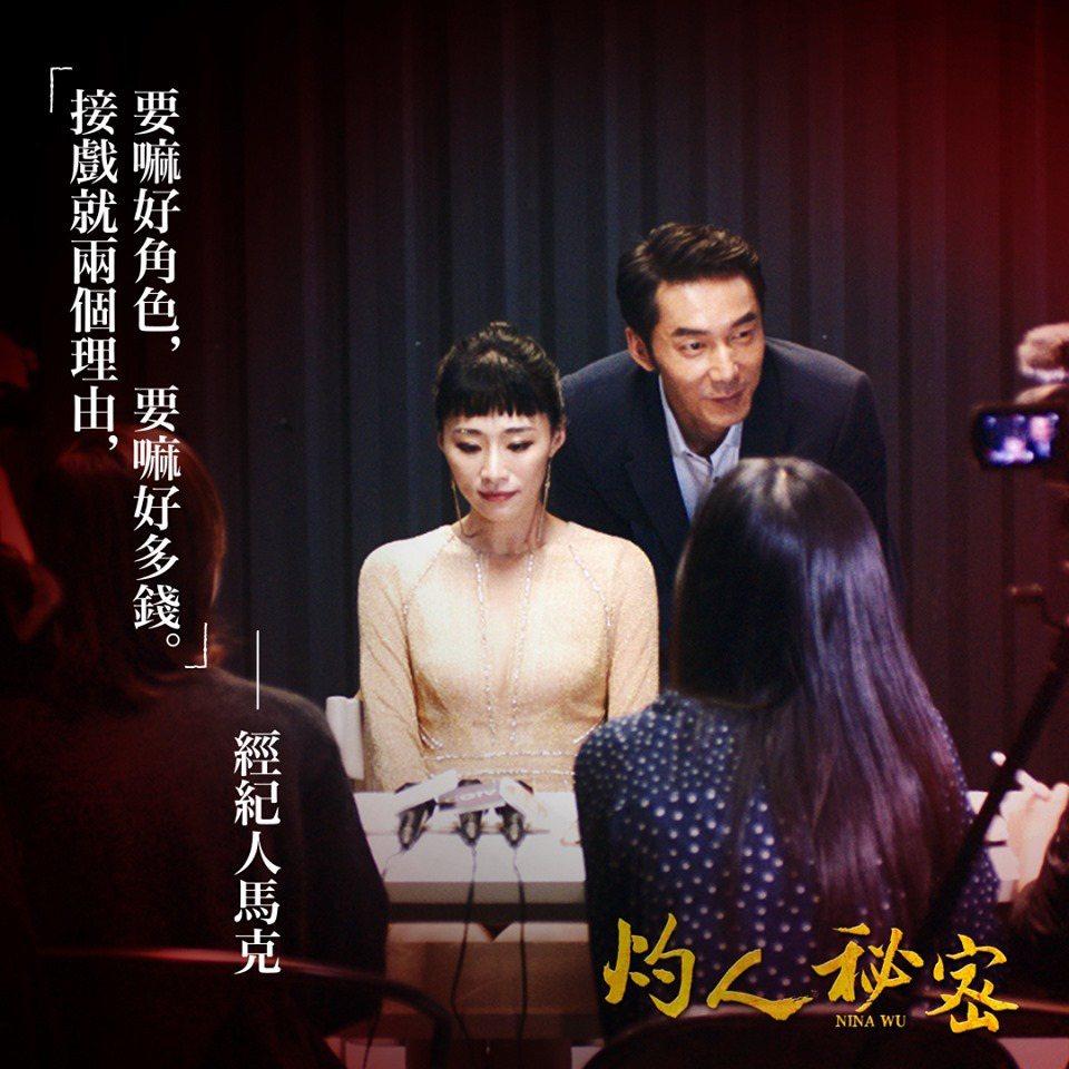 圖/擷自「灼人秘密 Nina WU」臉書