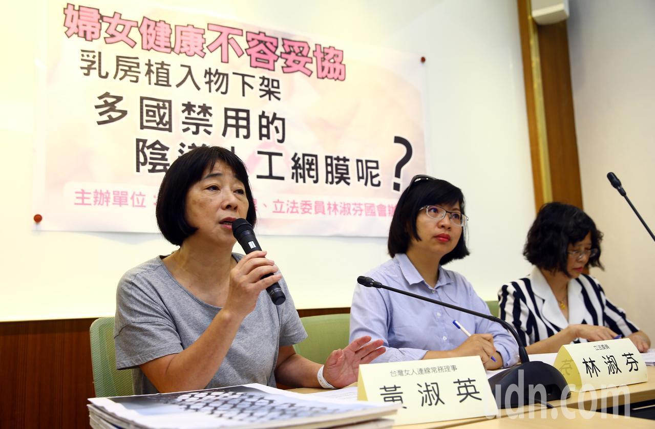 針對已遭多國禁用的「陰道人工網膜」,衛福部沒有積極宣導。立委林淑芬上午與台灣女人...