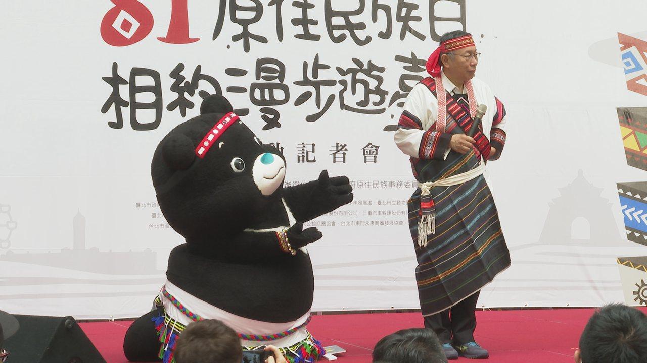 台北市長柯文哲上午出席「八一原住民族日,相約漫步遊台北」記者會,接受媒體訪問時表...
