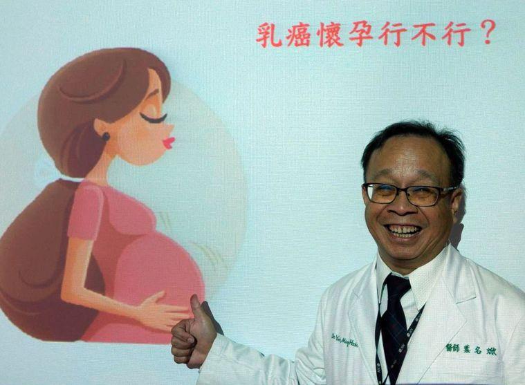 醫師葉名焮說明,現在癌症治療進步,不僅能活命、更能活得漂亮,懷孕生子不是夢。記者...