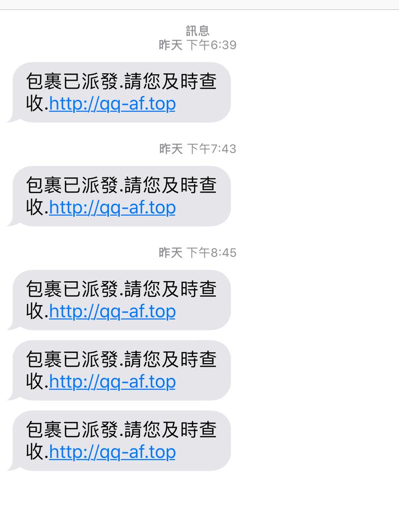 「假包裹」的詐團釣魚簡訊最近大流行,警方呼籲民眾提防。記者陳金松/翻攝
