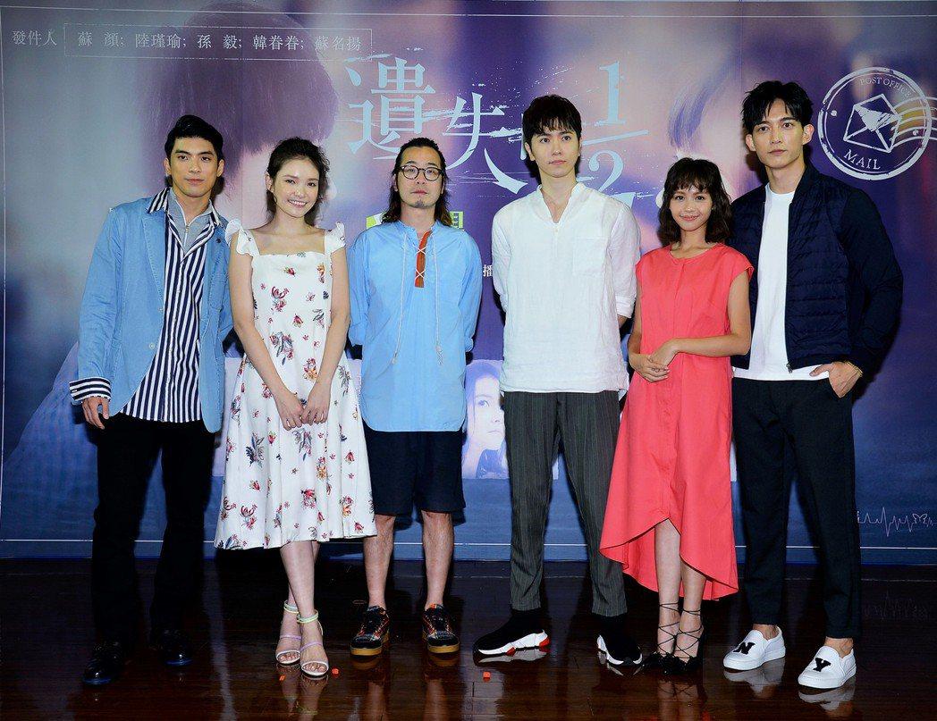 王家梁(右起)、黃姵嘉、陳璽安、導演許富翔、韓笙笙、林哲熹出席「遺失的1/2」首