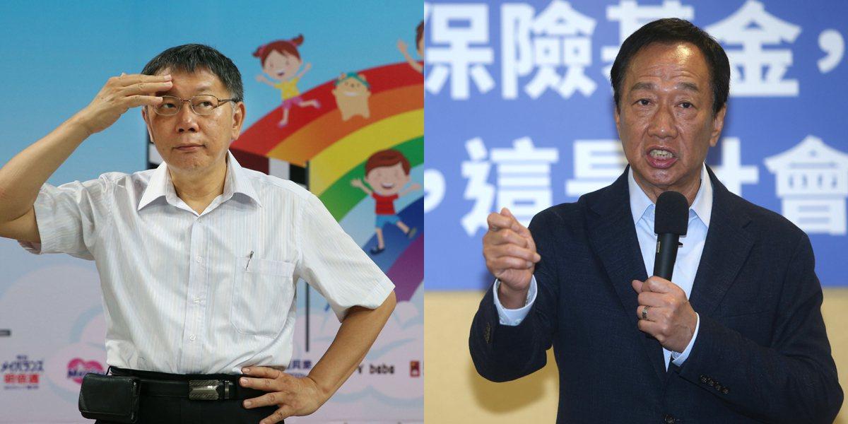 台北市長柯文哲(左)、前鴻海董事長郭台銘(右)。圖/聯合報系資料照