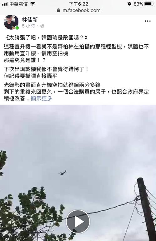 挺韓菜農林佳新日前在李佳芬古坑鄉的農舍發現不明直升機盤旋。圖/翻攝自林佳新臉書
