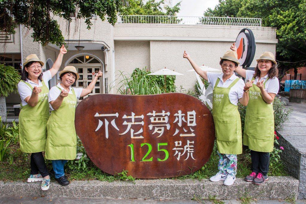 繼紀錄片《不老騎士》後,弘道老人福利基金會又推出「不老夢想125號」咖啡館。...