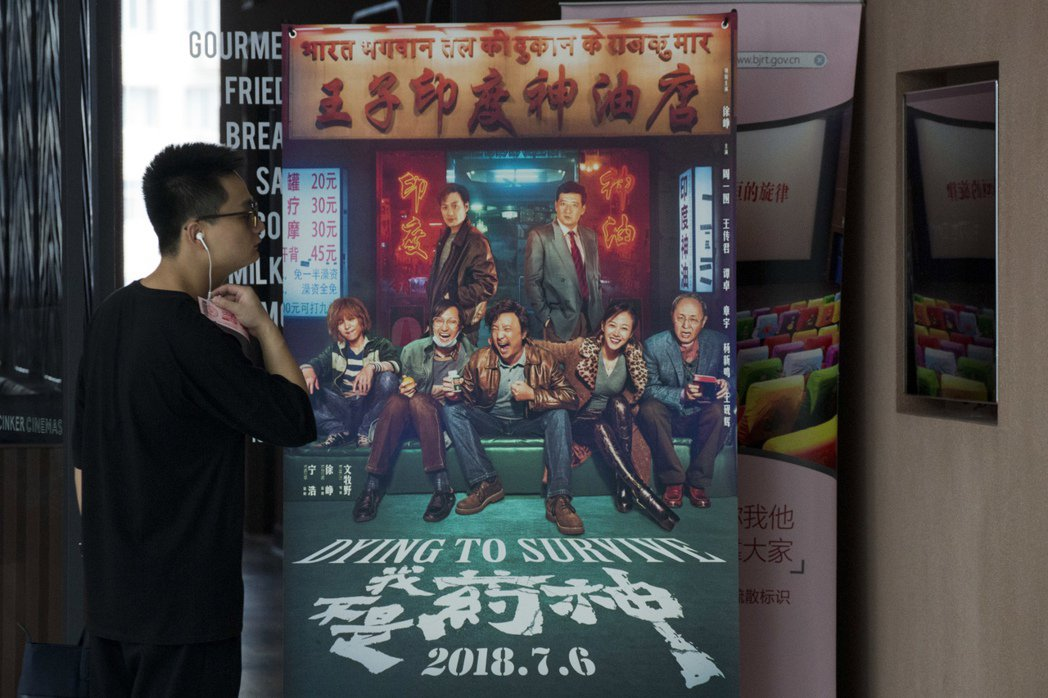 因投資電影《我不是藥神》而成名的「北京文化」現在虧損慘重。 圖/美聯社