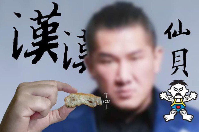 館長透露,有台灣的米餅廠商有意與他合作。圖擷自/臉書飆捍