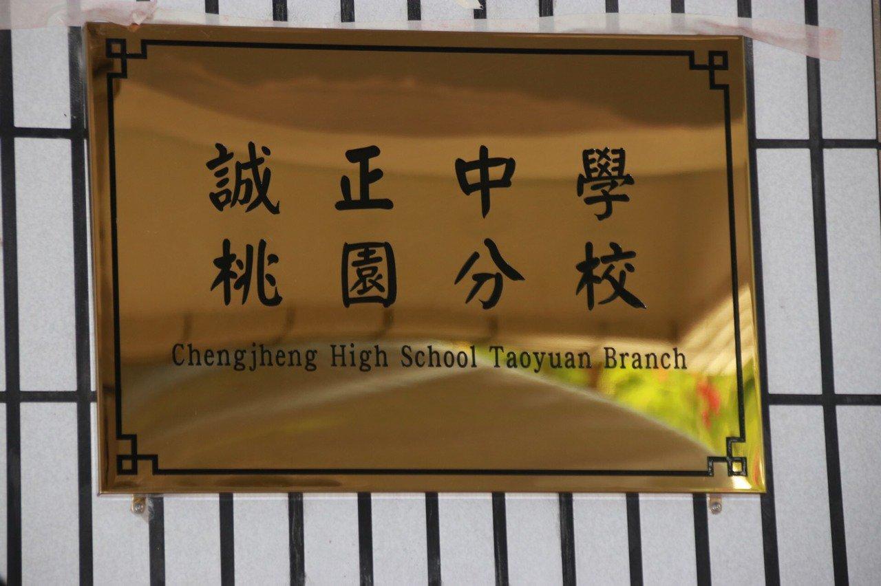 桃園少輔院今天正式改制為矯正學校誠正中學桃園分校。記者曾健祐/攝影