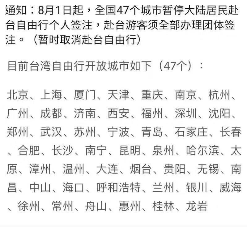 今天旅行市場傳出,中國大陸將限縮自由行陸客來台。圖/讀者提供