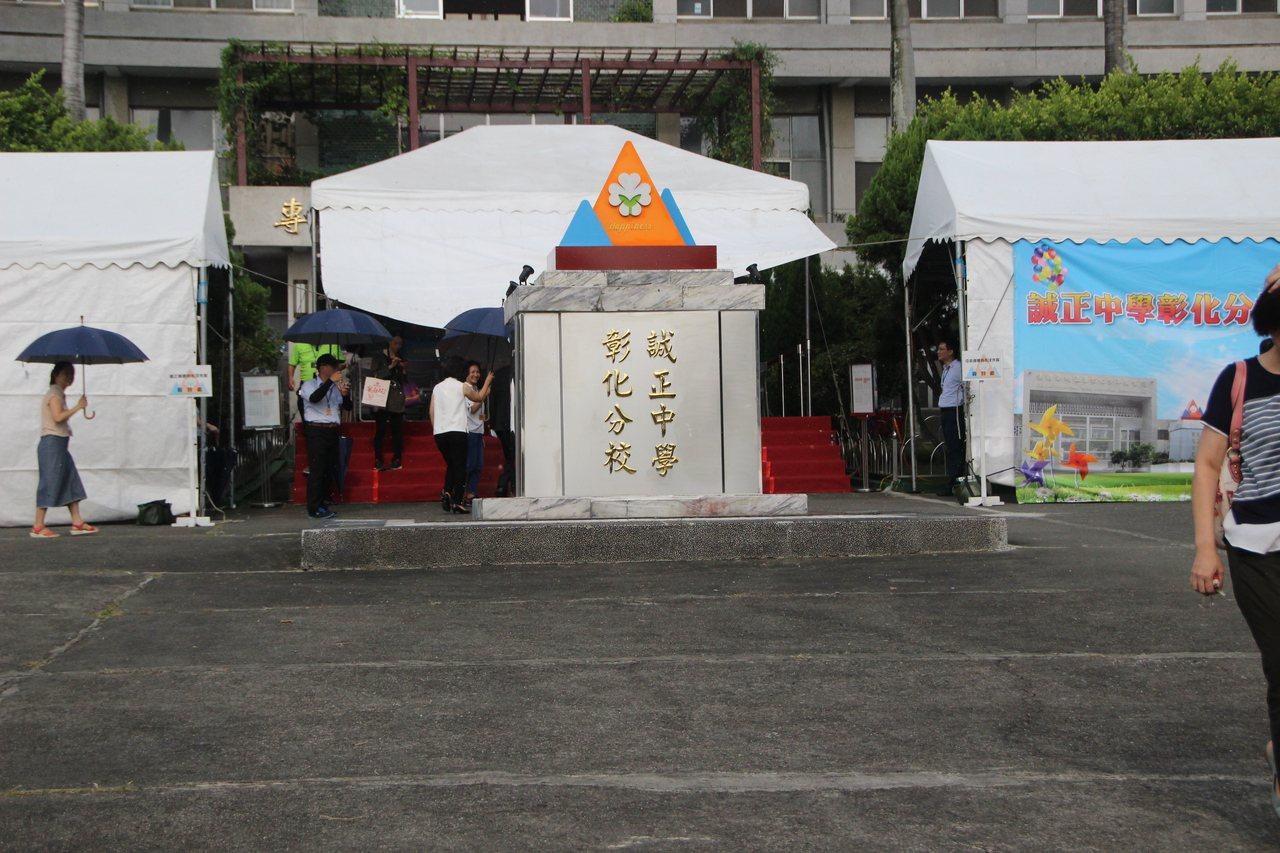 誠正中學彰化分校今天正式揭牌。記者林敬家/攝影