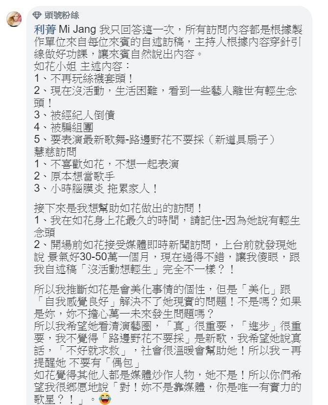 利菁在粉絲頁長篇回應網友批評,希望大家別誤會。圖/取自臉書